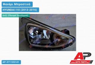 Ανταλλακτικό μπροστινό φανάρι (φως) - HYUNDAI I10 (2013-2016) - Δεξί (πλευρά συνοδηγού)