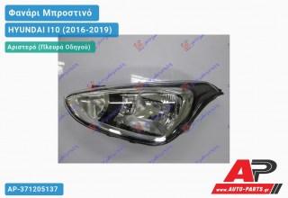 Ανταλλακτικό μπροστινό φανάρι (φως) - HYUNDAI I10 (2016-2019) - Αριστερό (πλευρά οδηγού)