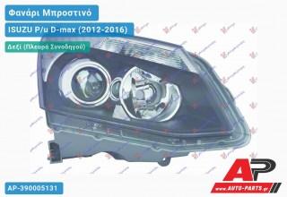 Ανταλλακτικό μπροστινό φανάρι (φως) - ISUZU P/u D-max (2012-2016) - Δεξί (πλευρά συνοδηγού)