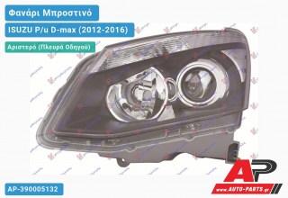 Ανταλλακτικό μπροστινό φανάρι (φως) - ISUZU P/u D-max (2012-2016) - Αριστερό (πλευρά οδηγού)