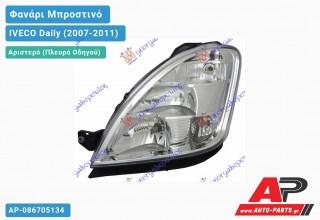 Ανταλλακτικό μπροστινό φανάρι (φως) - IVECO Daily (2007-2011) - Αριστερό (πλευρά οδηγού)