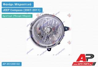 Ανταλλακτικό μπροστινό φανάρι (φως) - JEEP Compass (2007-2011) - Αριστερό (πλευρά οδηγού)
