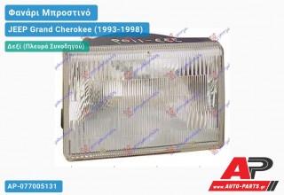 Ανταλλακτικό μπροστινό φανάρι (φως) - JEEP Grand Cherokee (1993-1998) - Δεξί (πλευρά συνοδηγού)