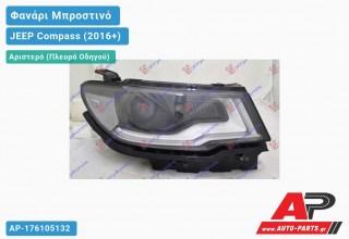 Ανταλλακτικό μπροστινό φανάρι (φως) - JEEP Compass (2016+) - Αριστερό (πλευρά οδηγού)