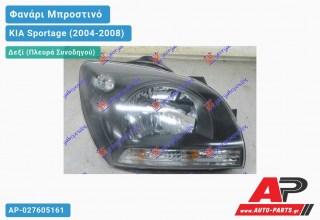 Ανταλλακτικό μπροστινό φανάρι (φως) - KIA Sportage (2004-2008) - Δεξί (πλευρά συνοδηγού)