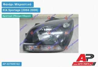Ανταλλακτικό μπροστινό φανάρι (φως) - KIA Sportage (2004-2008) - Αριστερό (πλευρά οδηγού)