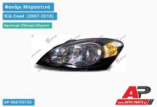 Ανταλλακτικό μπροστινό φανάρι (φως) - KIA Ceed [5θυρο] (2007-2010) - Αριστερό (πλευρά οδηγού)