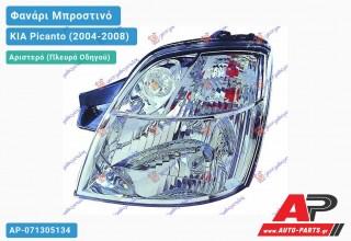 Ανταλλακτικό μπροστινό φανάρι (φως) - KIA Picanto (2004-2008) - Αριστερό (πλευρά οδηγού)