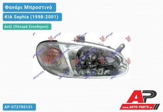 Ανταλλακτικό μπροστινό φανάρι (φως) - KIA Sephia (1998-2001) - Δεξί (πλευρά συνοδηγού)