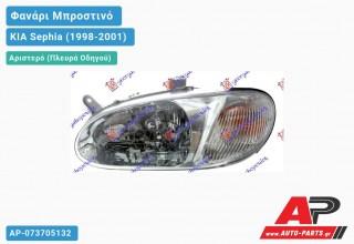 Ανταλλακτικό μπροστινό φανάρι (φως) - KIA Sephia (1998-2001) - Αριστερό (πλευρά οδηγού)