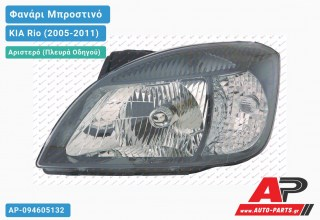 Ανταλλακτικό μπροστινό φανάρι (φως) - KIA Rio (2005-2011) - Αριστερό (πλευρά οδηγού)