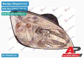 Ανταλλακτικό μπροστινό φανάρι (φως) - KIA Rio (2005-2011) - Δεξί (πλευρά συνοδηγού)