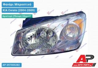 Ανταλλακτικό μπροστινό φανάρι (φως) - KIA Cerato (2004-2009) - Αριστερό (πλευρά οδηγού)