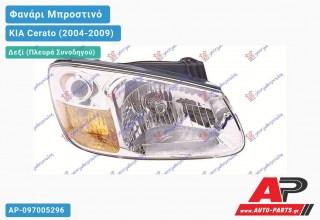 Ανταλλακτικό μπροστινό φανάρι (φως) - KIA Cerato (2004-2009) - Δεξί (πλευρά συνοδηγού)
