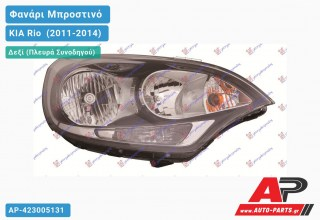 Ανταλλακτικό μπροστινό φανάρι (φως) - KIA Rio [Hatchback] (2011-2014) - Δεξί (πλευρά συνοδηγού)