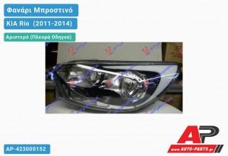 Ανταλλακτικό μπροστινό φανάρι (φως) - KIA Rio [Hatchback] (2011-2014) - Αριστερό (πλευρά οδηγού)