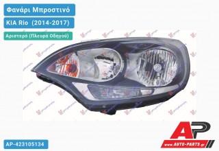 Ανταλλακτικό μπροστινό φανάρι (φως) - KIA Rio [Hatchback] (2014-2017) - Αριστερό (πλευρά οδηγού)