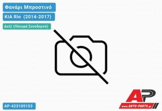 Ανταλλακτικό μπροστινό φανάρι (φως) - KIA Rio [Hatchback] (2014-2017) - Δεξί (πλευρά συνοδηγού)