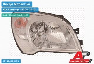 Ανταλλακτικό μπροστινό φανάρι (φως) - KIA Sportage (2008-2010) - Δεξί (πλευρά συνοδηγού)