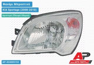 Ανταλλακτικό μπροστινό φανάρι (φως) - KIA Sportage (2008-2010) - Αριστερό (πλευρά οδηγού)