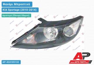 Ανταλλακτικό μπροστινό φανάρι (φως) - KIA Sportage (2010-2014) - Αριστερό (πλευρά οδηγού)