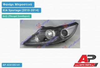 Ανταλλακτικό μπροστινό φανάρι (φως) - KIA Sportage (2010-2014) - Δεξί (πλευρά συνοδηγού)