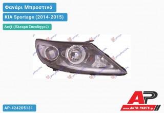 Ανταλλακτικό μπροστινό φανάρι (φως) - KIA Sportage (2014-2015) - Δεξί (πλευρά συνοδηγού)