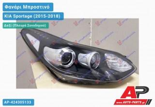 Ανταλλακτικό μπροστινό φανάρι (φως) - KIA Sportage (2015-2018) - Δεξί (πλευρά συνοδηγού)