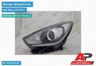 Ανταλλακτικό μπροστινό φανάρι (φως) - KIA Niro (2016+) - Αριστερό (πλευρά οδηγού) - Xenon