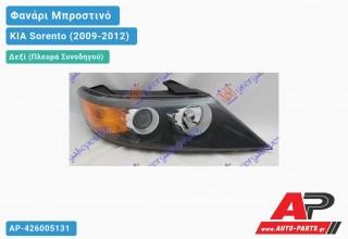 Ανταλλακτικό μπροστινό φανάρι (φως) - KIA Sorento (2009-2012) - Δεξί (πλευρά συνοδηγού)