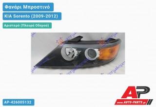 Ανταλλακτικό μπροστινό φανάρι (φως) - KIA Sorento (2009-2012) - Αριστερό (πλευρά οδηγού)