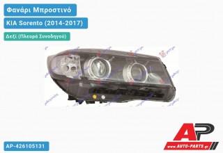 Ανταλλακτικό μπροστινό φανάρι (φως) - KIA Sorento (2014-2017) - Δεξί (πλευρά συνοδηγού)