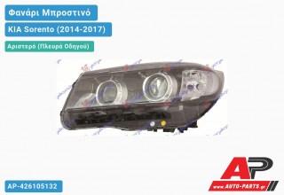 Ανταλλακτικό μπροστινό φανάρι (φως) - KIA Sorento (2014-2017) - Αριστερό (πλευρά οδηγού)