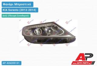 Ανταλλακτικό μπροστινό φανάρι (φως) - KIA Sorento (2012-2014) - Δεξί (πλευρά συνοδηγού)
