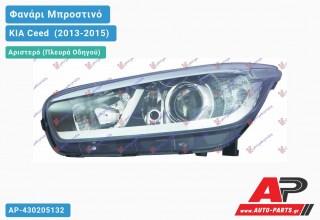 Ανταλλακτικό μπροστινό φανάρι (φως) - KIA Ceed [5θυρο] (2013-2015) - Αριστερό (πλευρά οδηγού)
