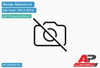 Ανταλλακτικό μπροστινό φανάρι (φως) - KIA Ceed [5θυρο] (2013-2015) - Δεξί (πλευρά συνοδηγού)