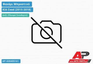 Ανταλλακτικό μπροστινό φανάρι (φως) - KIA Ceed (2015-2018) - Δεξί (πλευρά συνοδηγού)