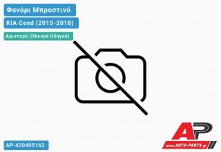 Ανταλλακτικό μπροστινό φανάρι (φως) - KIA Ceed (2015-2018) - Αριστερό (πλευρά οδηγού)