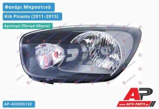Ανταλλακτικό μπροστινό φανάρι (φως) - KIA Picanto (2011-2015) - Αριστερό (πλευρά οδηγού)