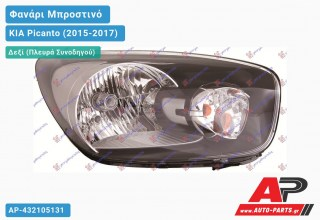 Ανταλλακτικό μπροστινό φανάρι (φως) - KIA Picanto (2015-2017) - Δεξί (πλευρά συνοδηγού)