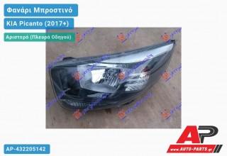 Ανταλλακτικό μπροστινό φανάρι (φως) - KIA Picanto (2017+) - Αριστερό (πλευρά οδηγού)