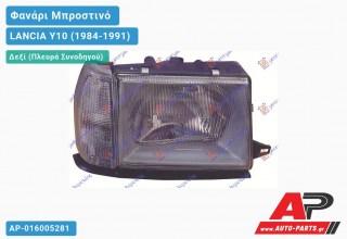 Ανταλλακτικό μπροστινό φανάρι (φως) - LANCIA Y10 (1984-1991) - Δεξί (πλευρά συνοδηγού)