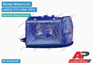 Ανταλλακτικό μπροστινό φανάρι (φως) - LANCIA Y10 (1984-1991) - Αριστερό (πλευρά οδηγού)