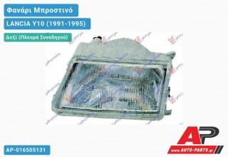 Ανταλλακτικό μπροστινό φανάρι (φως) - LANCIA Y10 (1991-1995) - Δεξί (πλευρά συνοδηγού)