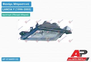 Ανταλλακτικό μπροστινό φανάρι (φως) - LANCIA Y (1996-2003) - Αριστερό (πλευρά οδηγού)