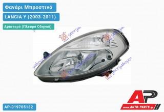 Ανταλλακτικό μπροστινό φανάρι (φως) - LANCIA Y (2003-2011) - Αριστερό (πλευρά οδηγού)