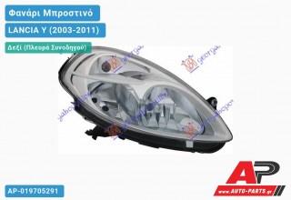 Ανταλλακτικό μπροστινό φανάρι (φως) - LANCIA Y (2003-2011) - Δεξί (πλευρά συνοδηγού)