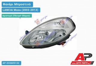 Ανταλλακτικό μπροστινό φανάρι (φως) - LANCIA Musa (2003-2013) - Αριστερό (πλευρά οδηγού)