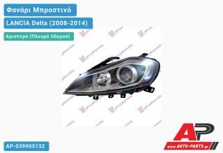 Ανταλλακτικό μπροστινό φανάρι (φως) - LANCIA Delta (2008-2014) - Αριστερό (πλευρά οδηγού)