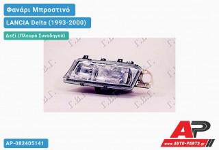 Ανταλλακτικό μπροστινό φανάρι (φως) - LANCIA Delta (1993-2000) - Δεξί (πλευρά συνοδηγού)